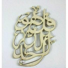قل هو الله احد Arabisch Muslim Islam Koran - Gravur - Deko - Aus Holz